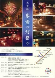 木曽路  氷雪の灯祭り